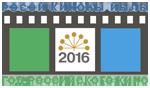 Год российского кино в РБ