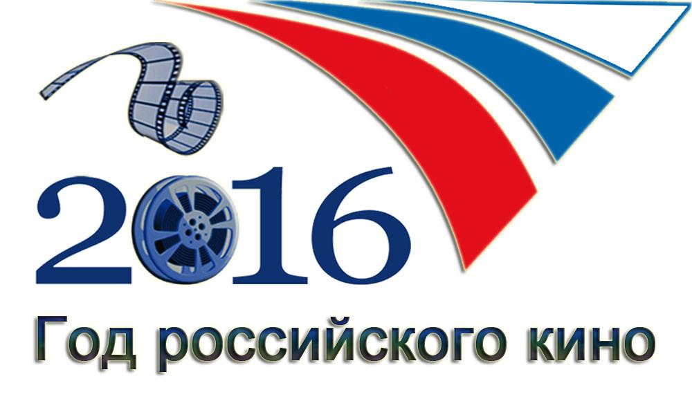 картинки в год кино в россии
